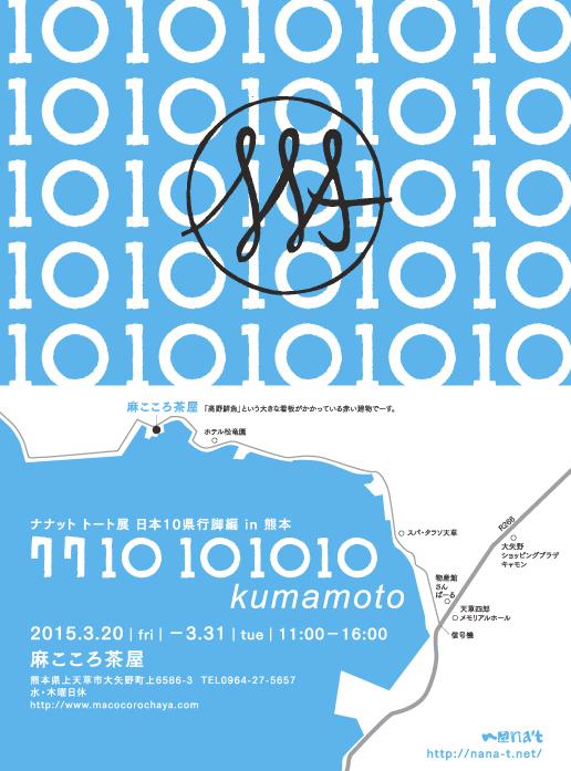 1010kumamoto.jpg