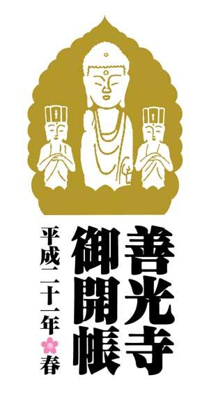 gokaityo_rogo.jpg