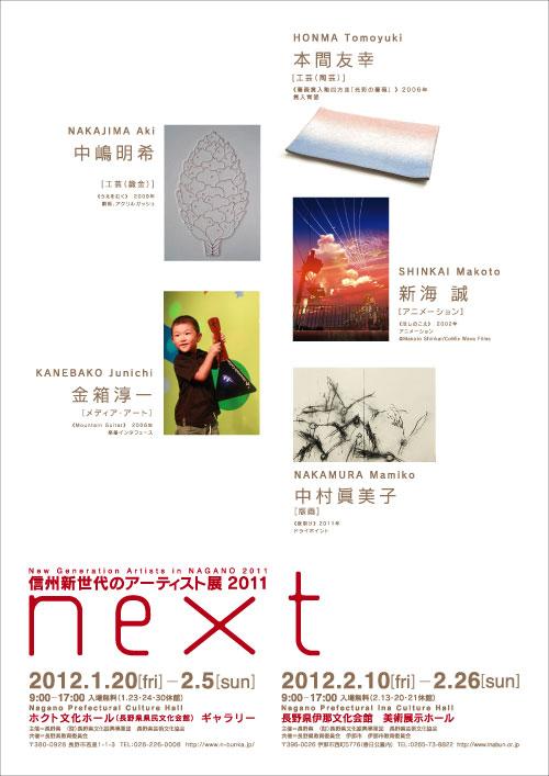 next2011_B2.jpg