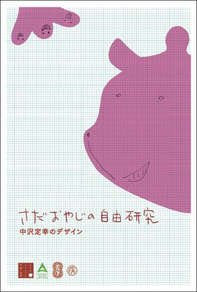 sadaoyajiOBUSE.jpg