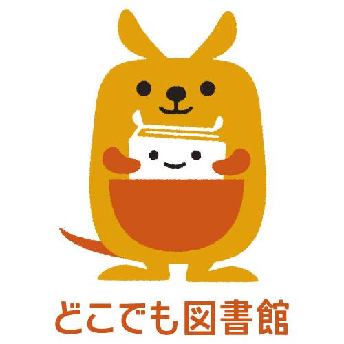 須坂市キャラ 図書館