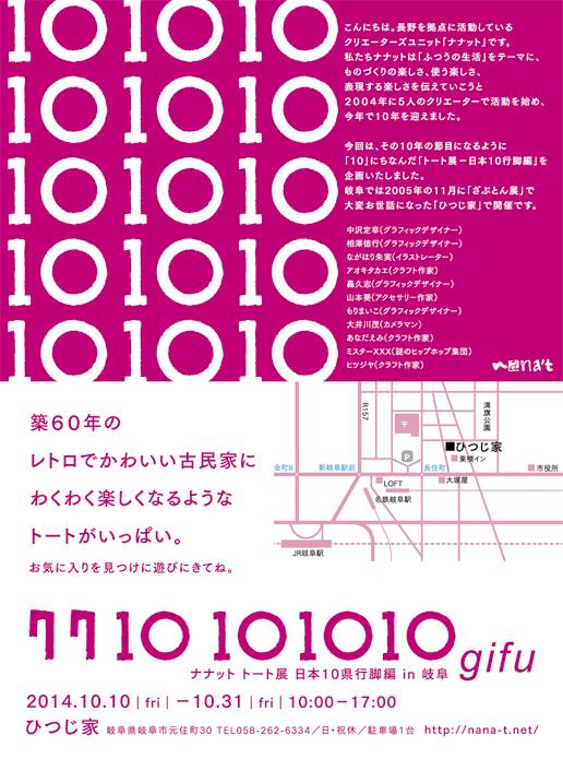 hitsujiya20141010.jpg